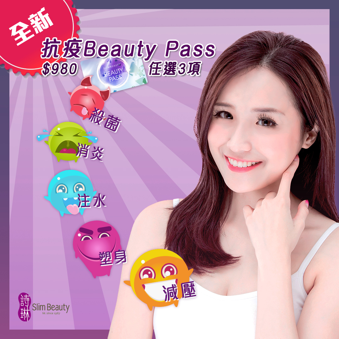 抗疫Beauty Pass